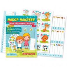 Набор наклеек для детского сада А4+ Животные (для шкафчиков,кроваток и полотенец) для 36 детей 4638