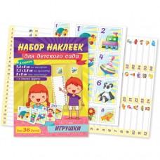 Набор наклеек для детского сада А4+ Игрушки (для шкафчиков,кроваток и полотенец) для 36 детей 4640