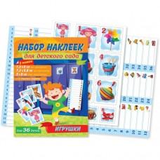 Набор наклеек для детского сада А4+ Игрушки (для шкафчиков,кроваток и полотенец) для 36 детей 4641