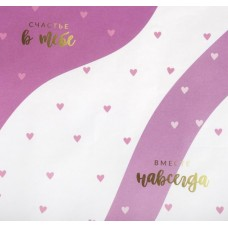 Бумага упаковочная 50*70см глянцевая Любовь каждый день 4580539