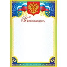 Благодарность для принтера А4 Герб, флаг РФ, желто-зеленая рамка 9-19-127А
