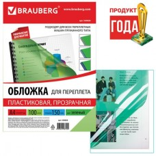 Обложка для переплета А4 150мк 100л пластик прозр-зеленые Brauberg 530828