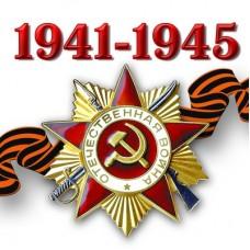 Наклейка декоративная 9,6*9,5см 1941-1945 с орденом Отечественная война ШН-8491