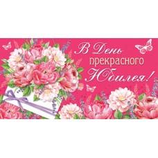 Открытка-конверт В День прекрасного Юбилея! 2-16-2160А