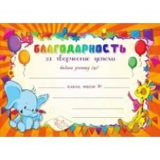 Благодарность За творческие успехи А5 горизонтальная (слон и шарики) КП Арт-1710