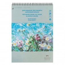 Альбом для акварели/масла/акрила спираль А4+ 16л Лилия Холдинг180г экстра белая Русское поле АЛ-0441